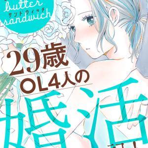 漫画「ピーナッツバターサンドウィッチ」をスマホで無料で立ち読み!