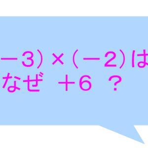 (-)×(-)=(+)?