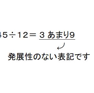 """「45÷12=3 あまり9」の""""=""""は何?"""