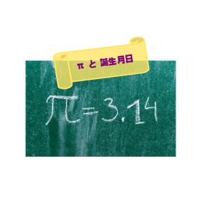 πと誕生日