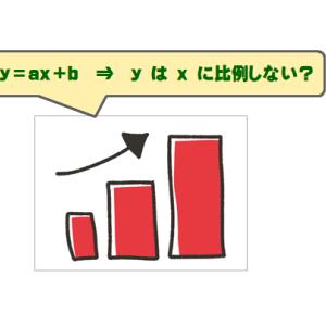 y=ax+q ⇒ yはxと比例しない : 正しい?