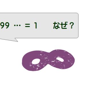 やはり 0.999・・・=1 は疑問?