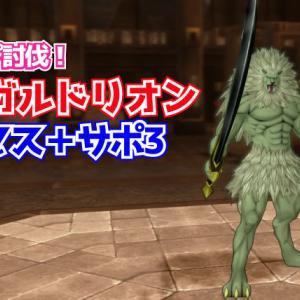 【ドラクエ10】剣王ガルドリオンをサポ討伐