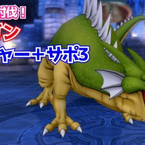 【ドラクエ10】ドラゴンをサポ討伐【レンジャー】