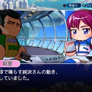 【パワフェス】純決×氷上コンボ【パワプロ2020】