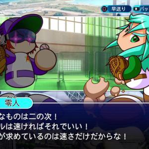 【パワフェス】大西×須藤コンボ【パワプロ2020】