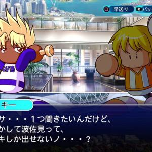 【パワフェス】ミッキー×波佐見【パワプロ2020】