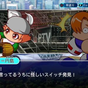 【パワフェス】円島×納見コンボ【パワプロ2020】