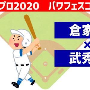【パワフェス】倉家×武コンボ【パワプロ2020】