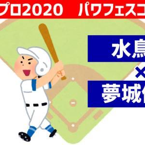 【パワフェス】水鳥×夢城優花コンボ【パワプロ2020】