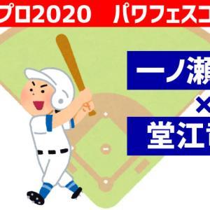 【パワフェス】一ノ瀬×堂江コンボ【パワプロ2020】