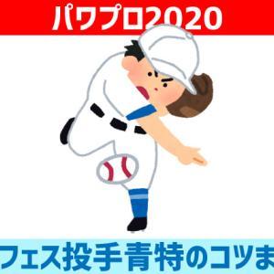 【パワフェス】投手青特のまとめ【パワプロ2020】