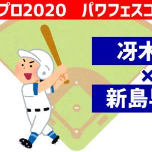 【パワフェス】冴木×新島コンボ【パワプロ2020】