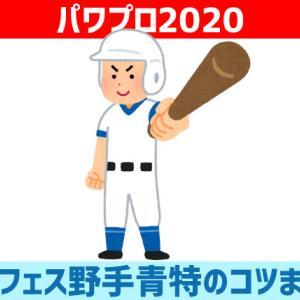 【パワフェス】野手青特のコツまとめ【パワプロ2020】