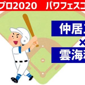 【パワフェス】仲居×雲海コンボ【パワプロ2020】