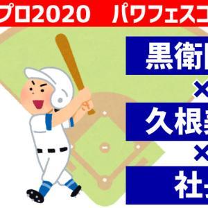 【パワフェス】黒衛×久根×社長コンボ【パワプロ2020】
