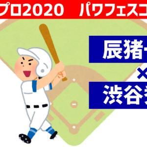 【パワフェス】辰猪×渋谷コンボ【パワプロ2020】
