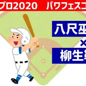 【パワフェス】八尺×柳生コンボ【パワプロ2020】
