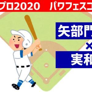 【パワフェス】矢部門×実コンボ【パワプロ2020】