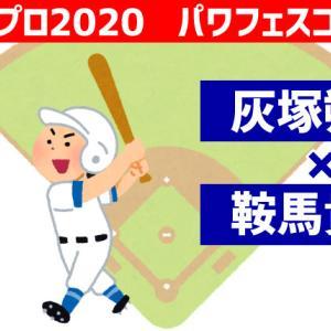 【パワフェス】灰塚×鞍馬コンボ【パワプロ2020】