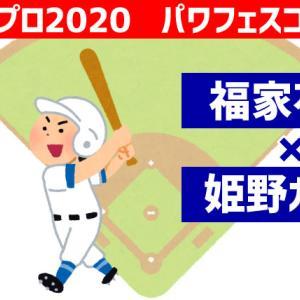 【パワフェス】福家×姫野コンボ【パワプロ2020】