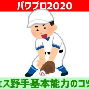 【パワフェス】野手基本能力のコツまとめ【パワプロ2020】