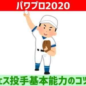 【パワフェス】投手基本能力のコツまとめ【パワプロ2020】
