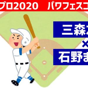 【パワフェス】左京×石野コンボ【パワプロ2020】