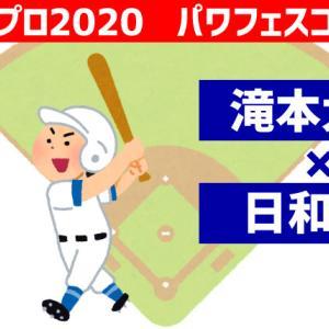 【パワフェス】滝本×日和コンボ【パワプロ2020】