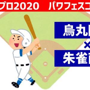 【パワフェス】烏丸×朱雀コンボ【パワプロ2020】