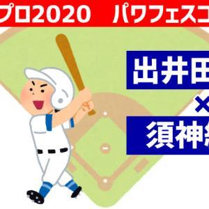 【パワフェス】出井田文人×須神コンボ【パワプロ2020】