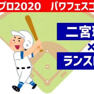 【パワフェス】二宮×ランスロットコンボ【パワプロ2020】