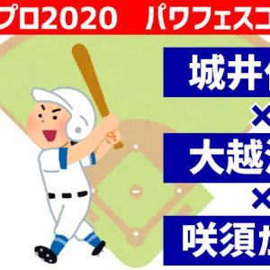 【パワフェス】城井×大越×咲須コンボ【パワプロ2020】