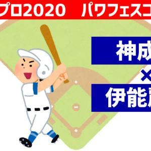 【パワフェス】神成×伊能コンボ【パワプロ2020】