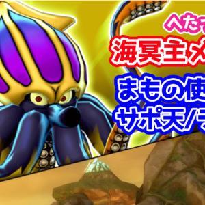 【ドラクエ10】海冥主メイヴ4をサポ討伐【まもの使い】