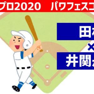 【パワフェス】田村×井関コンボ【パワプロ2020】