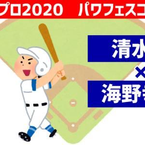 【パワフェス】清水薫×海野コンボ【パワプロ2020】