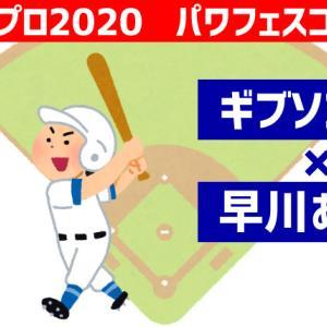 【パワフェス】ギブソンJr×早川あおいコンボ【パワプロ2020】