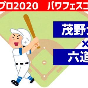 【パワフェス】茂野大吾×六道コンボ【パワプロ2020】