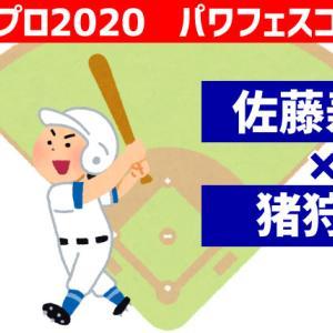【パワフェス】佐藤×猪狩進コンボ【パワプロ2020】