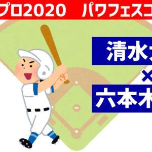 【パワフェス】清水大河×六本木コンボ【パワプロ2020】