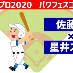 【パワフェス】佐藤光×星井コンボ【パワプロ2020】