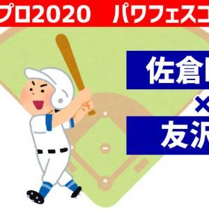 【パワフェス】佐倉睦子×友沢亮コンボ【パワプロ2020】