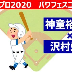 【パワフェス】神童×沢村コンボ【パワプロ2020】