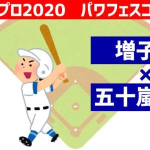 【パワフェス】増子×五十嵐コンボ【パワプロ2020】