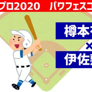 【パワフェス】樽本×伊佐敷コンボ【パワプロ2020】