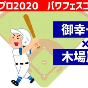 【パワフェス】御幸×木場コンボ【パワプロ2020】