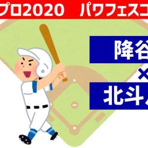 【パワフェス】降谷×北斗コンボ【パワプロ2020】