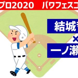 【パワフェス】結城×一ノ瀬コンボ【パワプロ2020】