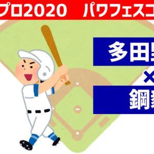 【パワフェス】多田野×鋼コンボ【パワプロ2020】